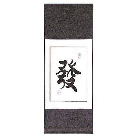 Chinese Symbol Of Promise Wall Art Scroll Painting