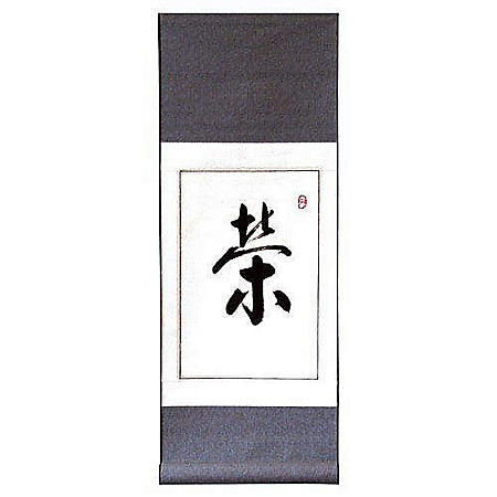 Chinese Symbol Of Honor Wall Art Scroll Painting